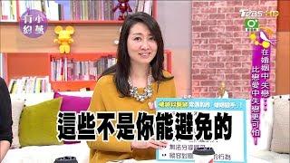 鄧惠文、御姊愛、李怡貞 在婚姻中失戀... 比戀愛中失戀更可怕! 小燕有約 20180110 完整版