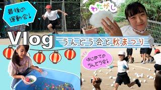 ★Vlog★ あきぽんとあちゃぴの運動会!からの秋まつり