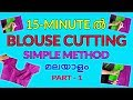 Saree blouse cutting and stitching simple method in malayalam part - 1