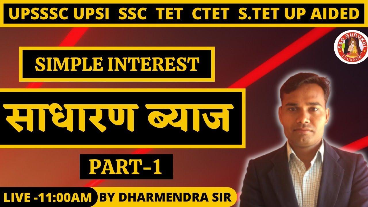 Complete Simple Interest Short Trick For UPSSSC PET , UPSI , SSC , TET , CTET , S.TET