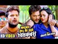 Khesari Lal Yadav | Kajar Ka Ke Chale Chitkabri - काजर का के चले चितकबरी | Superhit Bhojpuri Song