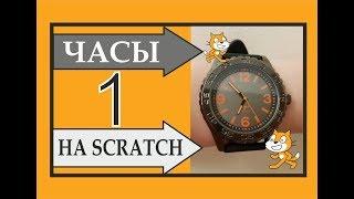 Scratch (урок 20 - создаем часы (часть 1)).