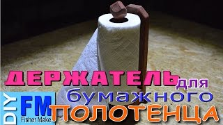 Как сделать держатель для бумажного полотенца.