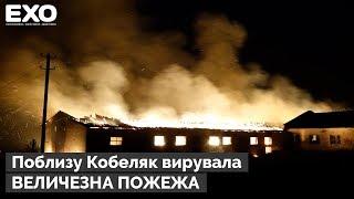 Поблизу Кобеляк вирувала величезна пожежа