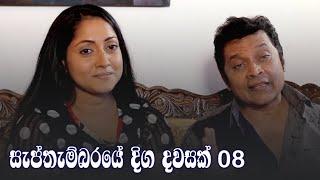 Septhembaraye Diga Dawasak | Episode 08 - (2021-07-18) | ITN Thumbnail