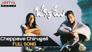 Cheppave Chirugali Full Song - Okkadu Movie Songs - Mahesh Babu, Bhoomika