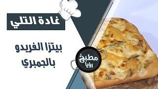 بيتزا الفريدو بالجمبري - غادة التلي