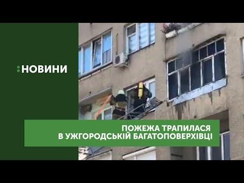 Пожежа трапилася сьогодні в квартирі п'ятиповерхівки на вулиці Грушевського