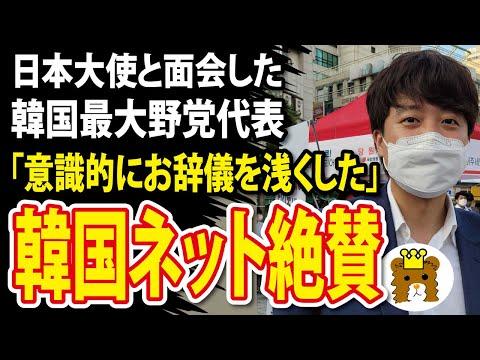 2021/07/10 日本大使と面会した韓国最大野党代表「意識的にお辞儀を浅くした」 →韓国ネット「国民の望みをよくわかっている」