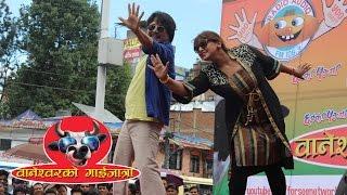 Dipak Dipa Comedy | Baneshwor Ko Gaijatra 2073