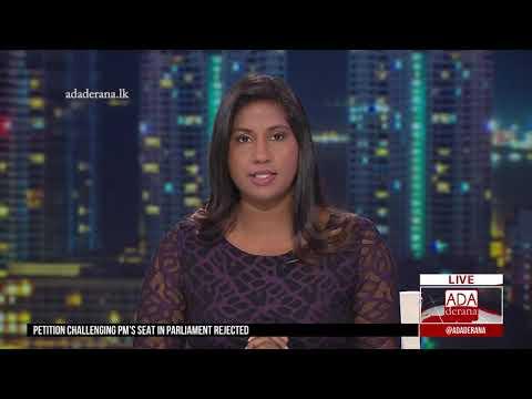 Ada Derana First At 9.00 - English News 21.05.2019