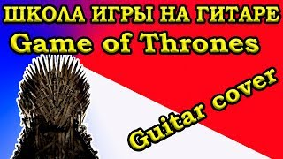 Игра престолов-Game of Thrones Мain Тheme (acoustic guitar)