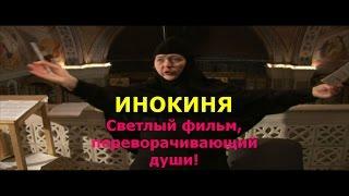 ИНОКИНЯ-светлый фильм,переворачивающий души!