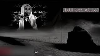 نعي تمنيته يدوم الليل - الخطيب الحسيني الشيخ عبدالحي آل قمبر