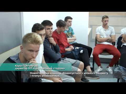 Телеканал АНТЕНА: У Черкасах представили муніципальну футбольну команду