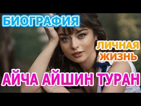 Айча Айшин Туран - биография, личная жизнь, муж, дети, сериал Стужа
