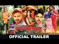 Chana Jor Garam | Bhojpuri Movie | Official Trailer | Pramod Premi, Aditya Ojha, Neha Shree etc.