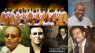 ቆየት ያሉ የአማርኛ መዝሙሮች ስብስብ #2 (Amharic Old christian Mezmur Non stop collection)