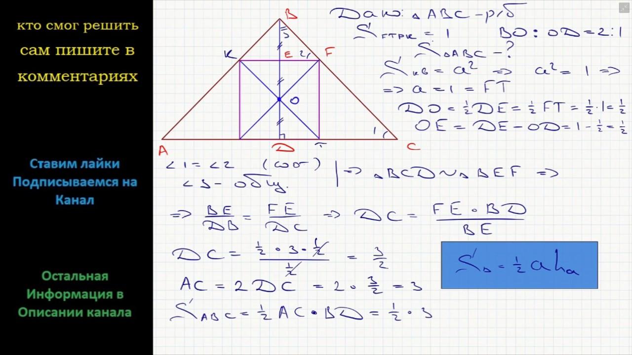 Решение задач по геометрии о площадях квадрата гиа 3000 задач ященко гдз с решением