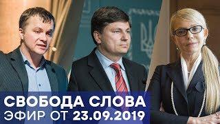 Рынок земли в Украине: как и когда? - Свобода слова – Полный выпуск от 23.09.2019