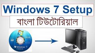how to setup windows 7 bangla tutorial | Install windows 7 with cd dvd  bangla |windows installation