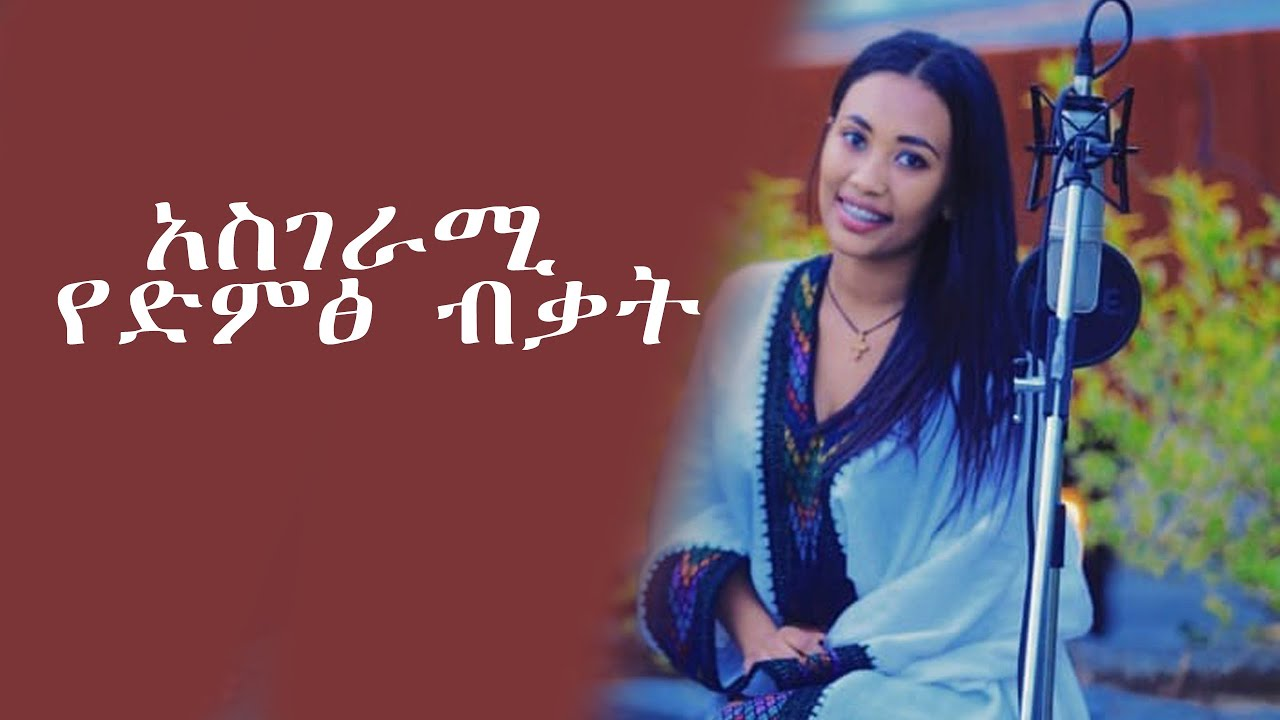 Ethiopian music (cover) አስገራሚ የድምፅ ብቃት #2020 #ASHEWOYNATUBE