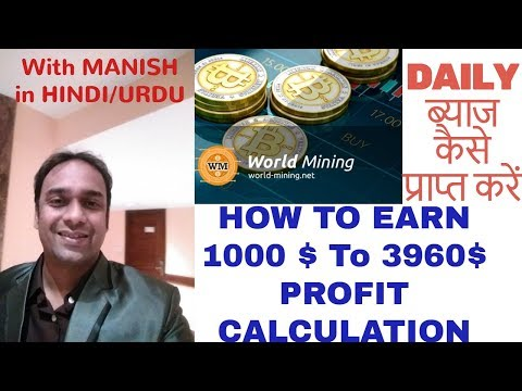 World Mining - How to Earn Daily  Intrest, Withdrwal Proof n PROFIT Calculation 1000$  TO 3960$