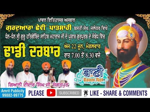 Live-Now-Dhadi-Darbar-Samagam-From-Basti-Sheik-Jalandhar-22-June-2021