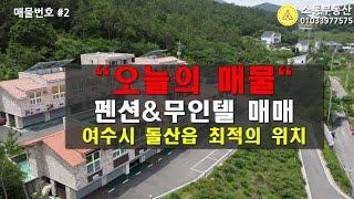 여수시 돌산읍 팬션&무인텔 매물