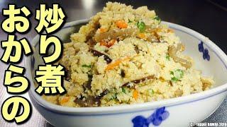 おからの炒り煮【ばん飯】