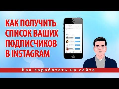 Как получить список ваших подписчиков в Instagram