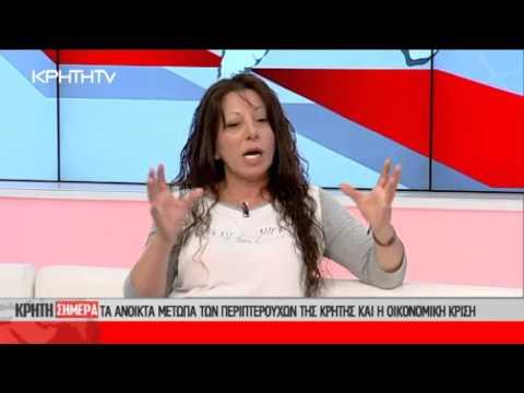 Συνέντευξη της Προέδρου κας. Ελένης Χαιρέτη - ΚρήτηTV - ΚΡΗΤΗ ΣΗΜΕΡΑ - 01/04/16 - synpeka.gr