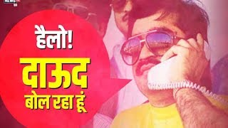 Real voice of Dawood ibrahim || phone conversation | Dawood Ibrahim  Voice Record thumbnail