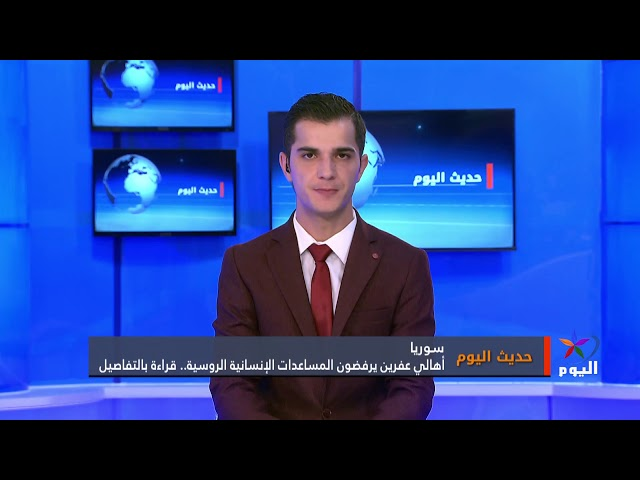 حديث اليوم: أهالي عفرين يرفضون المساعدات الإنسانية الروسية.. قراءة بالتفاصيل