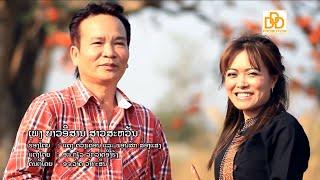 BaoEsan SaoSavanh ບ່າວອິສານ ສາວສະຫວັນ - Deng Doungdean ແດງ ດວງເດືອນ,Ponsak Songsang ພອນສັກ ສ່ອງແສງ