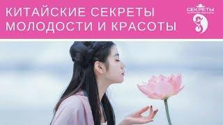 Китайские секреты молодости и красоты Омолаживающий цигун