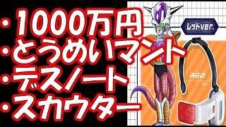 【ドラゴンボール超】1000万円orとうめいマントorデスノートorスカウター←この中で一番欲しいのは?