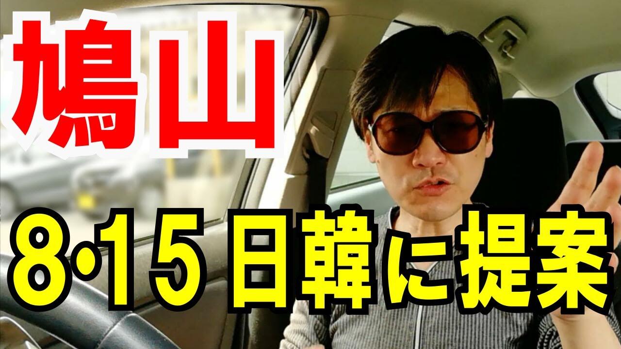 【鳩山】8・15 日韓両国に提案メッセージ!