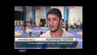 В Сочи проходят заключительные сборы команды по вольной борьбе