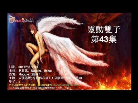 靈動雙子 第44集 (天使等級/ 寵物傳心班)