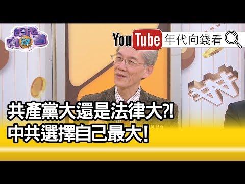 精華片段》明居正:個人道德在中國傳統教育當中是很重要的!【年代向錢看】
