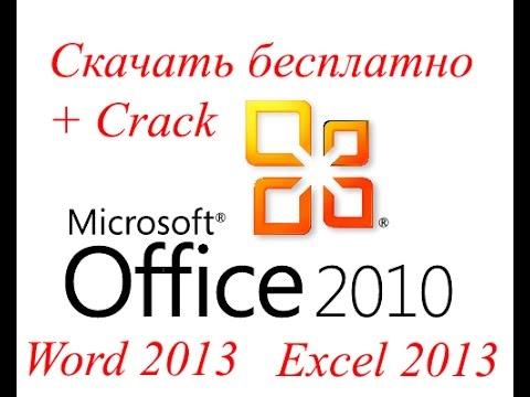 Скачать бесплатно Word 2013+Excel2013+Crack Русская версия