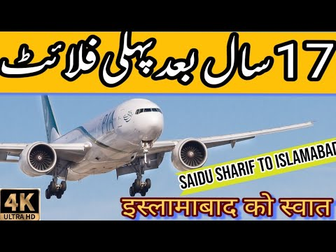 PIA First Flight Saidu Sharif to Islamabad after 17 Years | Post Talibans | Swat Airport