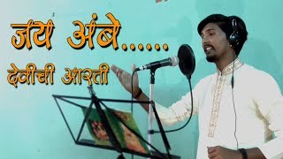 जय जय जगदंबे || आरती || Navratri Special || रेणुका माता आरती 2018 ||