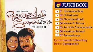 Mullavalliyum Thenmavum (2003)| Full Audio Songs Jukebox | Ouseppachan | Gireesh Puthanchery