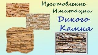 Изготовление имитации дикого камня из гипса.(Изготовление имитации дикого камня в домашних условиях., 2016-02-11T14:24:27.000Z)