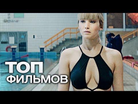 10 ФИЛЬМОВ С УЧАСТИЕМ ДЖЕННИФЕР ЛОУРЕНС! - Видео онлайн