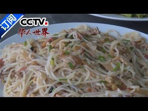 《华人世界》 20170918 | CCTV-4