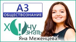 A3 по Обществознанию Демоверсия ГИА 2013 Видеоурок