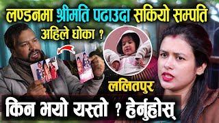 मैले पढ्न छोडेर, भएको सम्पति बचेर श्रीमतीलाई UKमा पढाएको हु भन्दै बिजय सुबेदी मिडियामा Lalitpur News